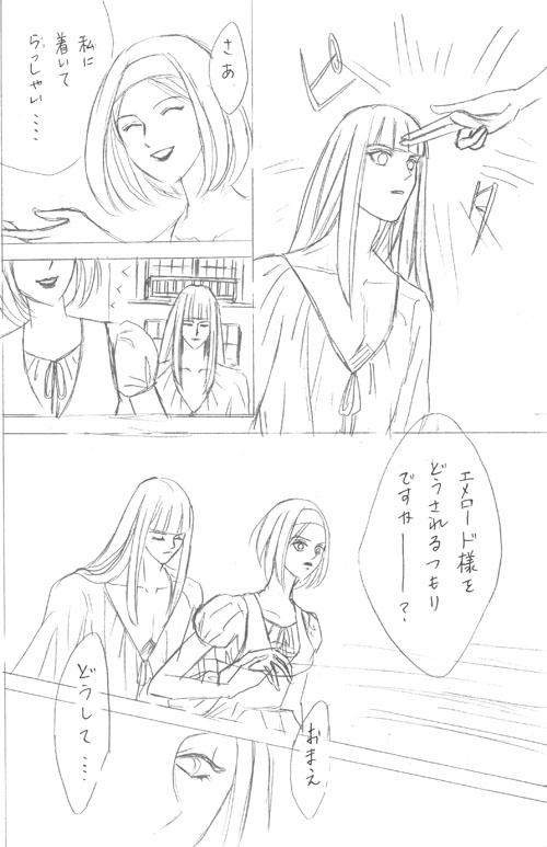 「エスメラディンの吸血鬼」リメイク版ネー_013