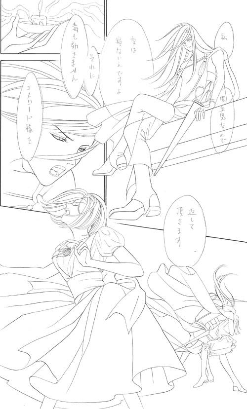 「エスメラディンの吸血鬼」リメイク版ネー_014