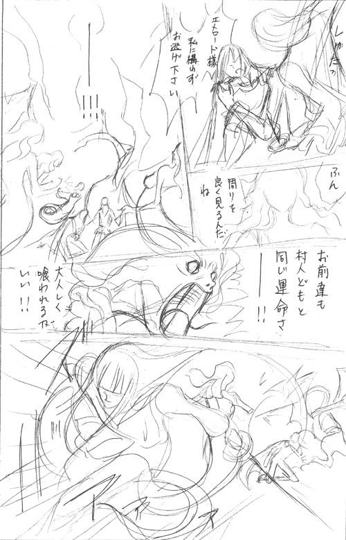 「エスメラディンの吸血鬼」リメイク版ネー_016