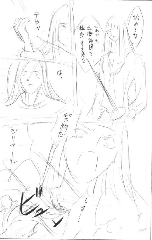 「エスメラディンの吸血鬼」リメイク版ネー_017