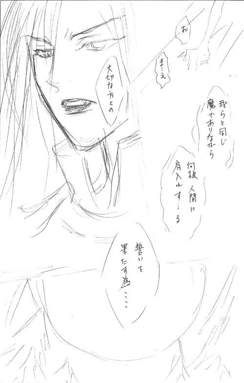 「エスメラディンの吸血鬼」リメイク版ネー_020