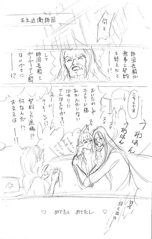 「エスメラディンの吸血鬼」リメイク版ネー_021