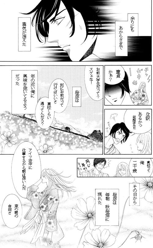 0009秋桜恋伽第1話