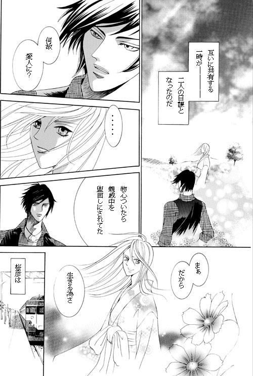秋桜恋伽_0010