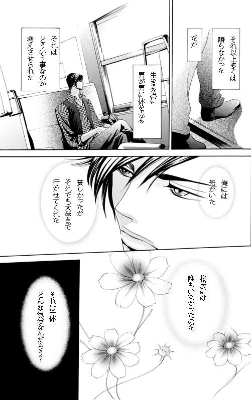 0011秋桜恋伽第1話