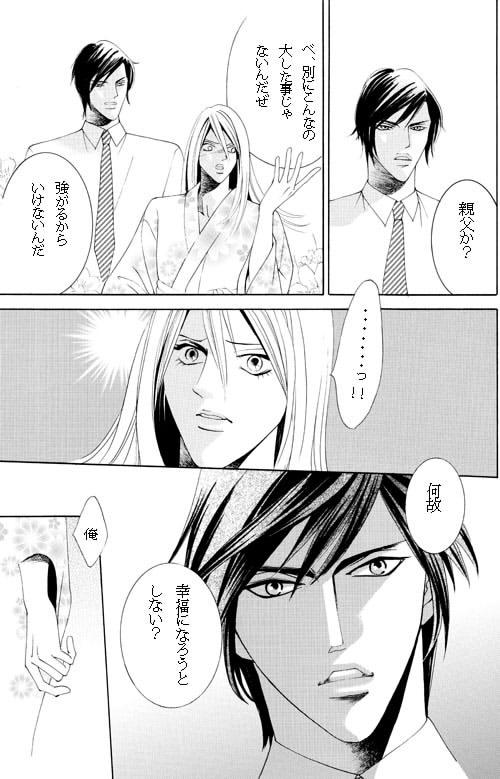 0015秋桜恋伽第1話