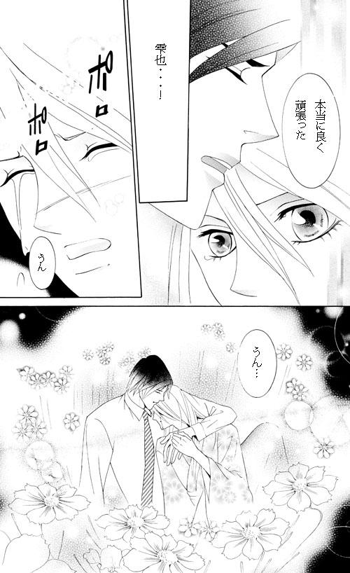 0017秋桜恋伽第1話