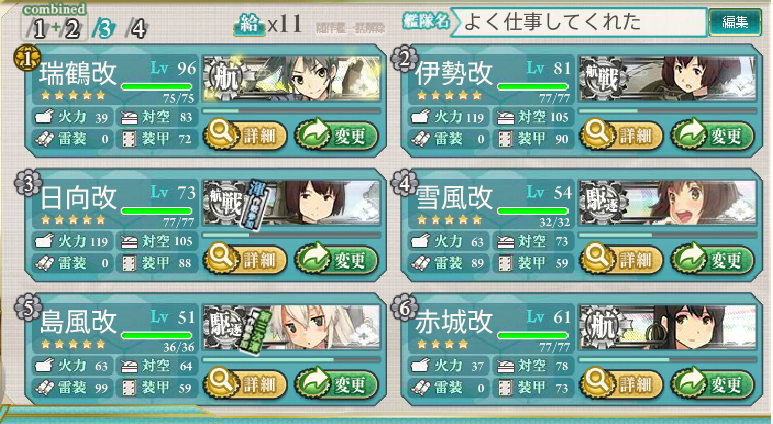 E4決戦支援