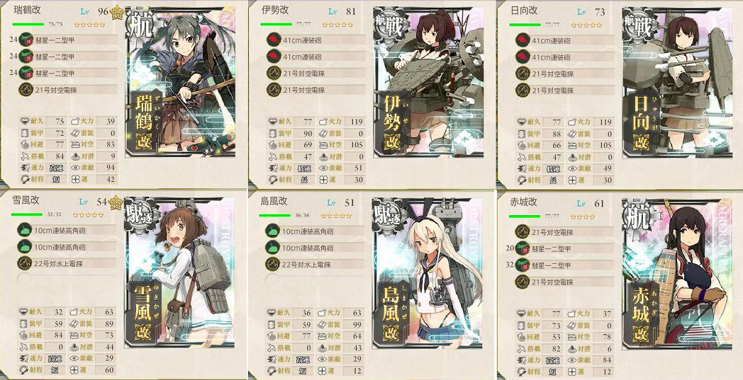 E4決戦支援装備