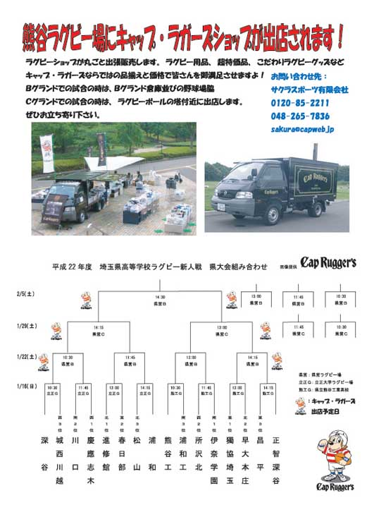 2011新人戦出店