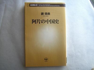 阿片の中国史