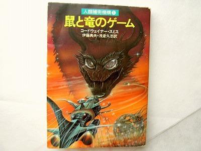 鼠と竜のゲーム_人類補完機構