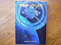 宇宙島へ行く少年
