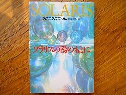 ソラリスの陽のもとに