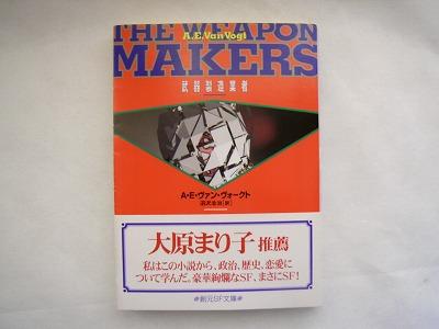 武器製造業者