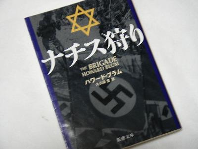 ナチス狩り