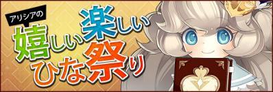 0224EV_hina_header.jpg