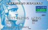セゾン・ブルー・アメリカン・エキスプレス・カード券面