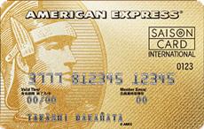 セゾン・ゴールド・アメリカン・エキスプレス・カード券面