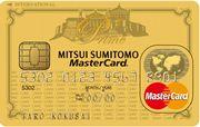 三井住友MasterCardプライムゴールドカード