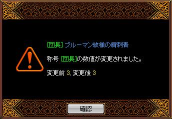 8.11団長しっぱい