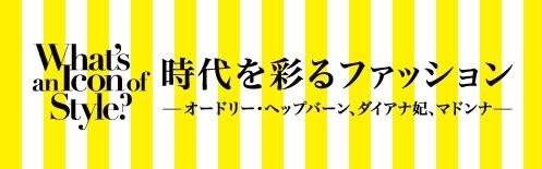 im_fashion-201203_03.jpg