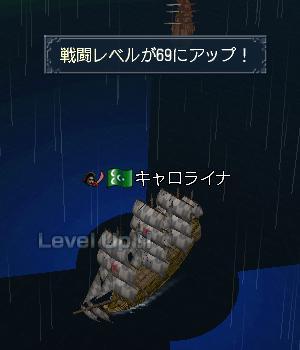 戦闘LV69