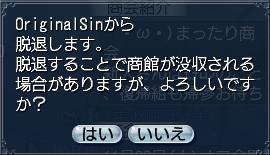 オリシン脱会><