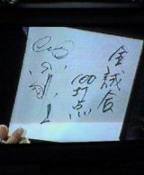 前田サイン