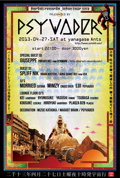 PSYVADER427-front-comp1.jpg