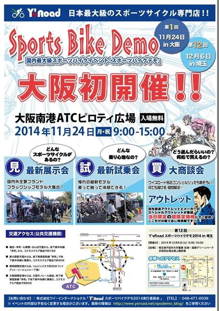スポーツバイクデモ 大阪