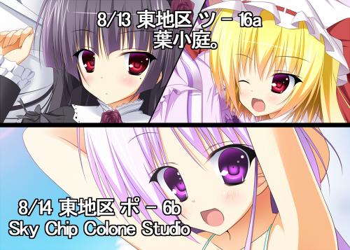c80告知-blog