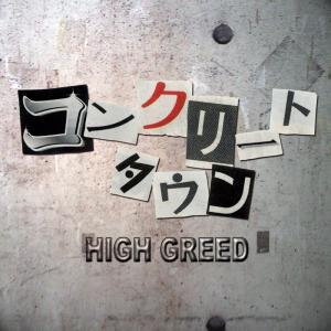 HIGH_jk.jpg