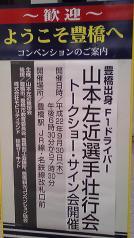 SBSH0060_20100930211702.jpg