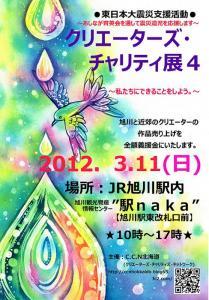 チャリティ展4ポスター(サイズダウン)