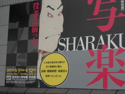 東京旅行20110526 012_400