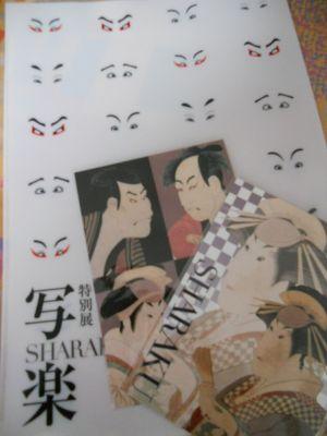 東京旅行20110526 026_400