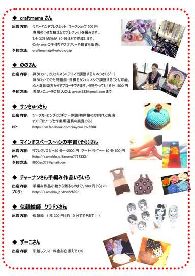 ふらっとマルシェ2014秋 2ページ連続-002
