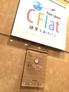 C Flat まちライブラリー3