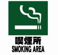 201203081137喫煙