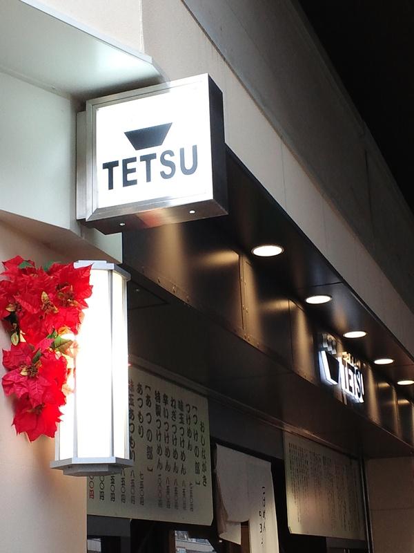 つけ麺TETU1