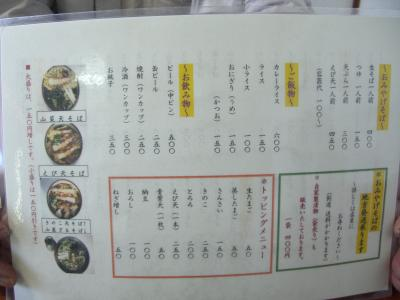 メニュー表2
