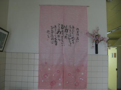 女子トイレの相田みつおの暖簾