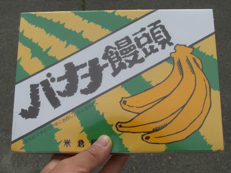 バナナまんじゅう外装