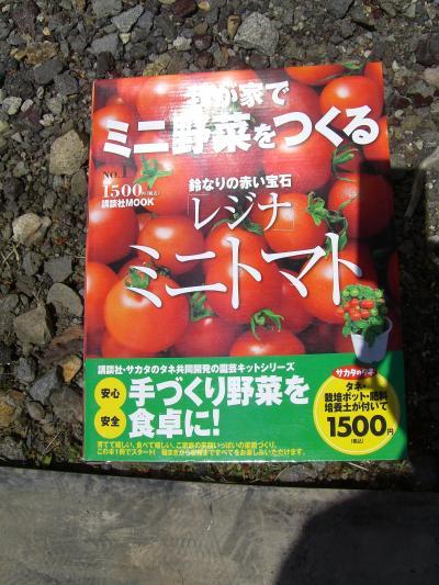 レジナトマトBOOK