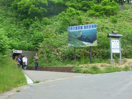 積丹岬・入口