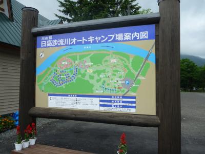 沙流川オートキャンプ場 マップ
