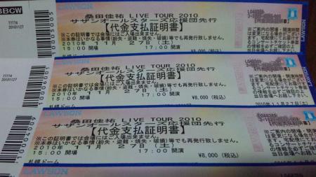 桑田さんのチケット1