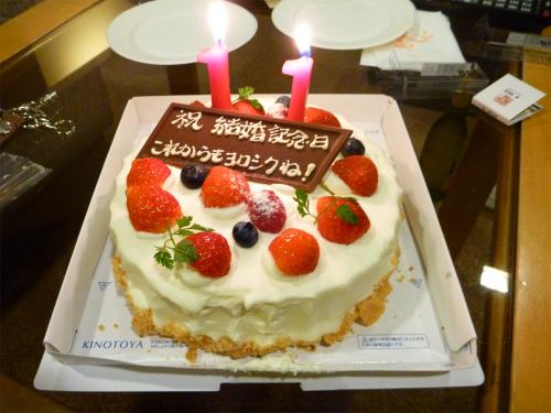 結婚記念ケーキ2010