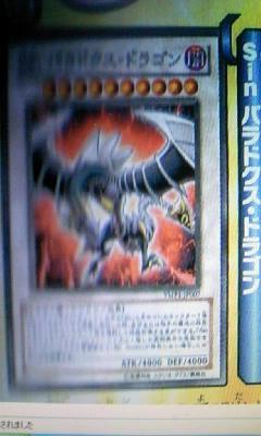 Sinパラドクス・ドラゴン
